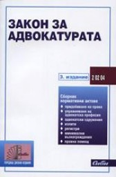 Bulgarian Bar Act, part 1